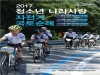 2017 청소년 나라사랑 자전거 국토순례 참가자 모집