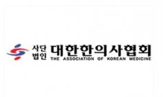 [논평] 박능후 신임 보건복지부장관 임명 관련 대한한의사협회 입장