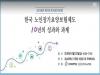 경기복지재단, '노인장기요양 보험제도 성과와 과제'포럼 개최