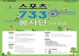 대한체육회, 스포츠7330봉사단 5기 모집