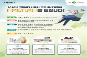서울시, 육아복지 정책 강화