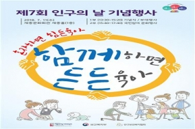 '혼자하면 힘든육아, 함께하면 든든육아' 제7회 인구의 날 기념행사 개최