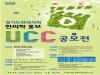 경기도한의사회, 한의학 홍보 UCC 공모전 개최