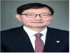 한국국제보건의료재단(KOFIH) 추무진 이사장 임명