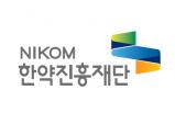 한약진흥재단, 전통의약 발전을 위한 한국 러시아 전통의학 학술대회 개최