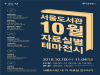서울도서관, 10월 문화의 달 맞아 다채로운 전시 개최