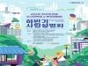 게스트하우스‧한옥숙박 성공창업의 모든 것… 서울시, 사업설명회