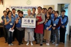보건의약단체 사회공헌협의회 따뜻한 손길 급식봉사