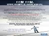 """""""11월 11일, 전국 의사들이 한자리에 모입니다"""""""