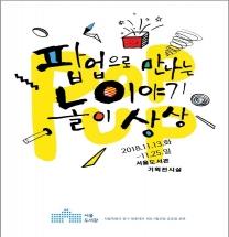 이예숙 작가 동화 속 그림 3차원 '팝업'으로…서울도서관, 기획전시