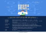 한의플래닛,  2019년 새내기 한의사를 위한 세미나 [3/1~3/2] 개최