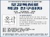 경기평화광장 북카페 2월 문화의 날, '오감독서' 북 토크쇼