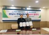 성남시한의사회ㆍ성남시 중원구보건소 2019년도 '한방난임지원사업' 업무협약 체결
