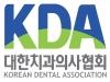 안전한 치과의료서비스 제공을 위해 대한치과의사협회와 정부가 협업한다!