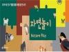 서울상상나라, '별별 동물 퍼즐' 신규전시 19일 오픈