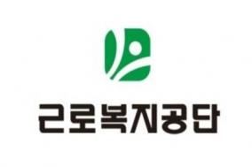 예술인 사회안전망 강화를 위해 근로복지공단과 한국예술인복지재단 업무협약 체결