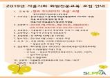 2019년 서울특별시간호조무사협회 회원전문교육 모집 안내