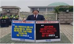 """""""막말 안민석 의원, 대국민 사과하고 의원직 사퇴해야"""" 촉구"""