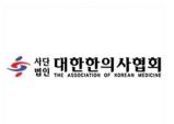 대한한의사협회, 건기식 소분포장 허용 결사반대