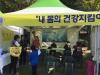 성남시한의사회, 제14회 성남시민건강박람회에서 시민 건강 상담을 통해 한의약 홍보에 나서