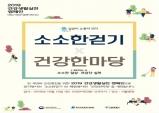 복지부-서울시, 건강생활 실천캠페인 공동개최 !