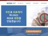 '대한의사협회 총선기획단' 홈페이지 정식 오픈