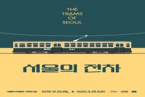 서울역사박물관, 전차 개통 120주년'서울의 전차'무료전시…19일 개막