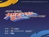 2020 KBO 챌린저스 직장인 야구대회 참가팀 접수