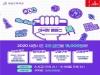 세종문화회관, 청소년에 파격 할인  500매 한정판매