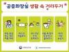 경기도, 휴가철 맞아 공중화장실 사용 편의대책 추진