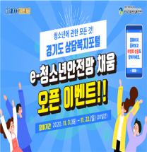 e-청소년안전망 플랫폼 '채움' 10월 30일 열어. 오픈 이벤트 11월 22일까지