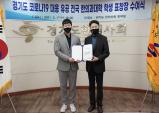 경기도한의사회, 경기도 코로나19 대응 유공 전국 한의과대학 학생 표창장 수여식