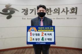 경기도한의사회, '어린이 교통안전 릴레이 챌린지' 동참