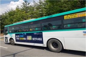 수원시한의사회, 면역력 증진 버스광고 실시