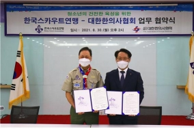 대한한의사협회-한국스카우트연맹 '건전한 청소년 육성 위한 업무협약' 체결