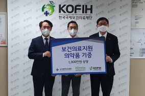 대한한의사협회 산하 콤스타(KOMSTA), 저소득 국가에 '의약물품·의약품' 지원
