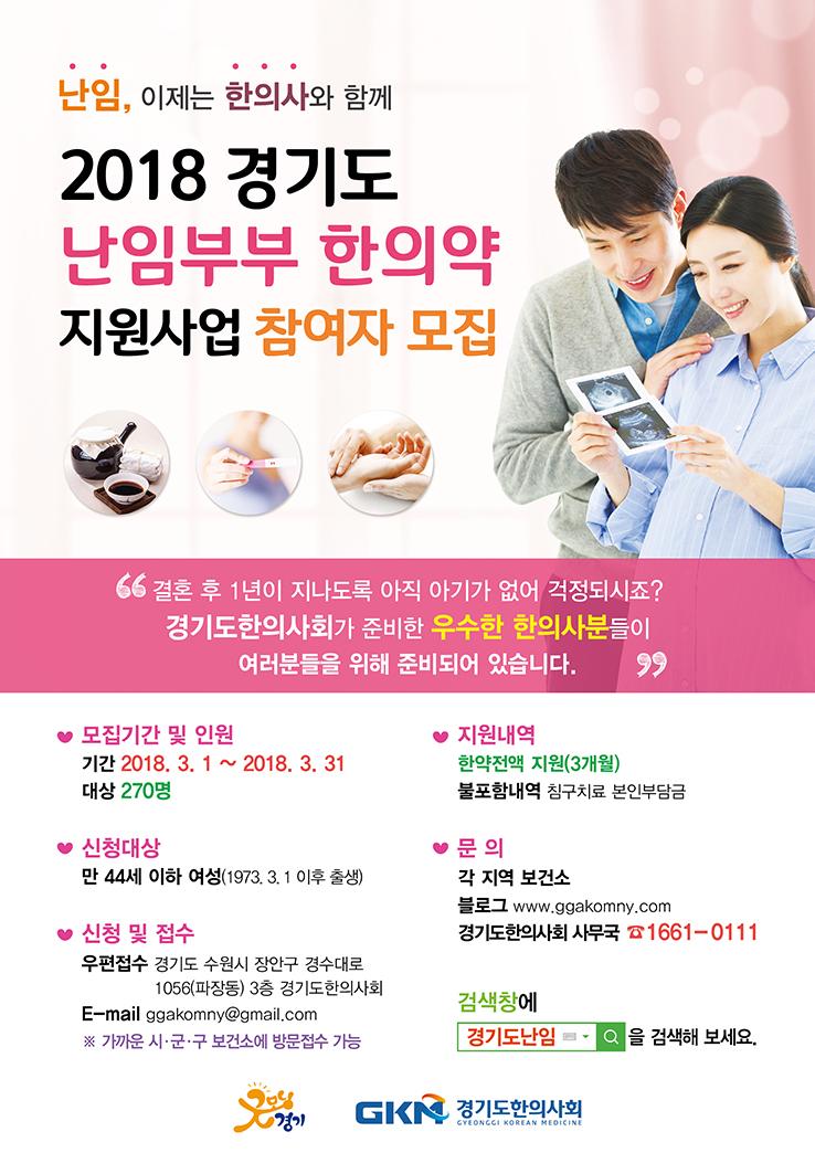 경기도한의사회-한방난임포스터(A2)-01.jpg